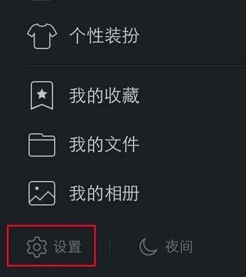 苹果手机QQ锁屏来信息不提示