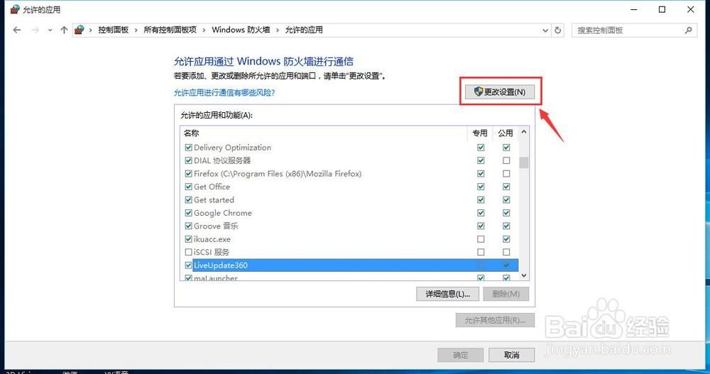 win10下如何设置防火墙允许程序通信
