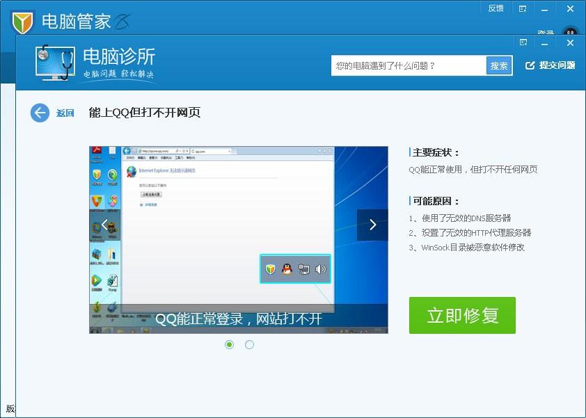 电脑qq能上,浏览器却上不了,肿么才能上网
