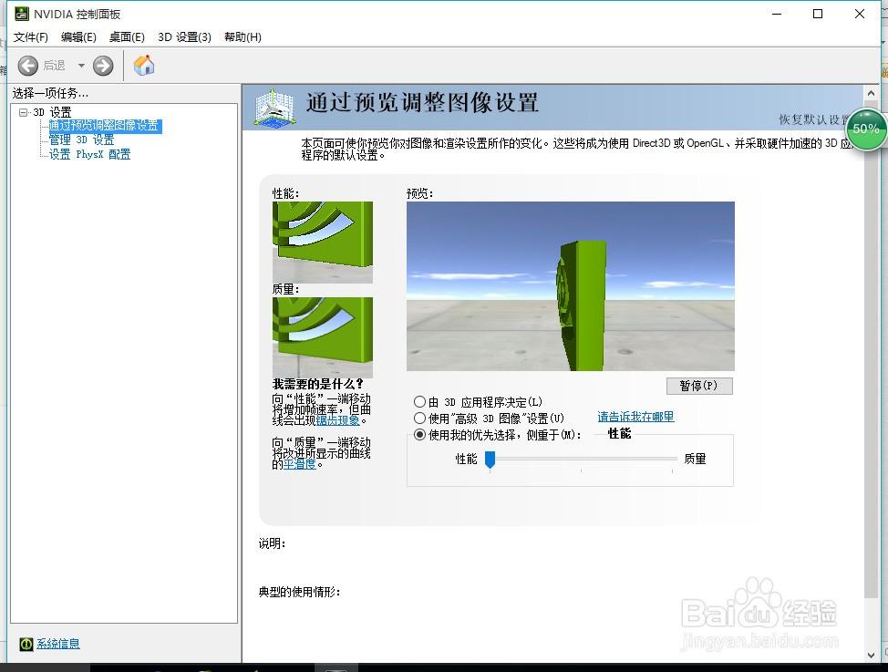 N卡英伟达NVIDIA显卡设置游戏不卡(性能篇)