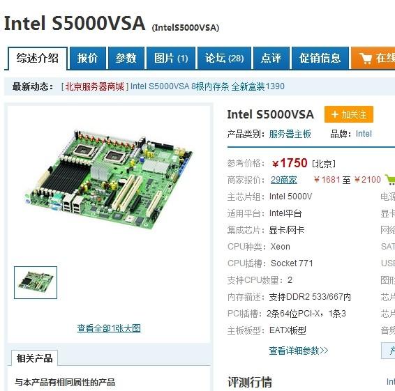 771主板有哪些?什么芯片组?771的CPU可以用在775主板上吗?
