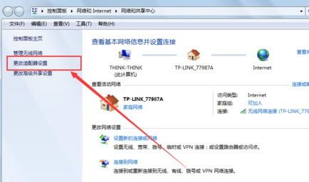 无线网络连接 ipv4/6都无网络访问权限该怎么解决