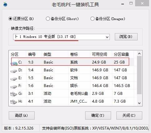macbook pro怎样用u开启盘装win10双系统