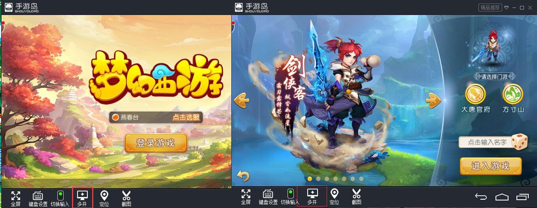 请问挑选哪个手游模拟器,玩梦幻西游比较好?