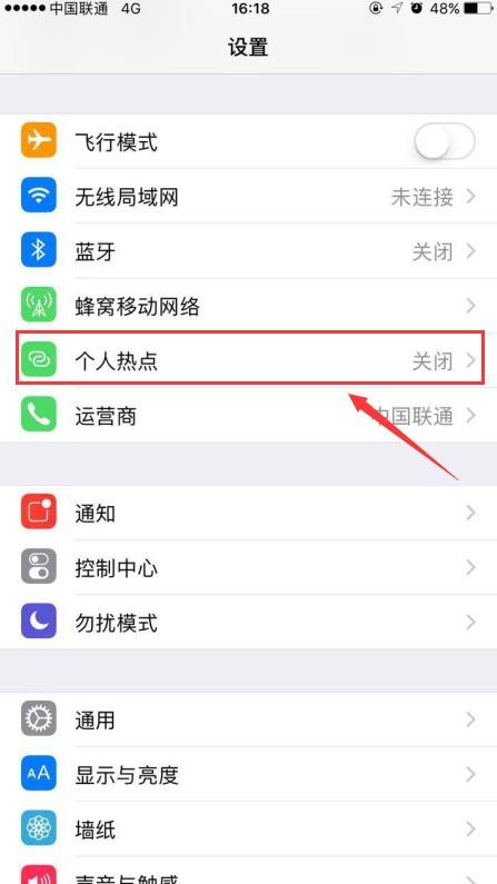 苹果手机个人热点怎样设置永远开启