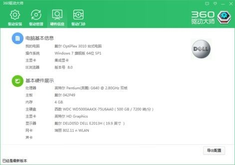 笔记本分辨率是1366x768的,怎么强制修改到1920x1080?