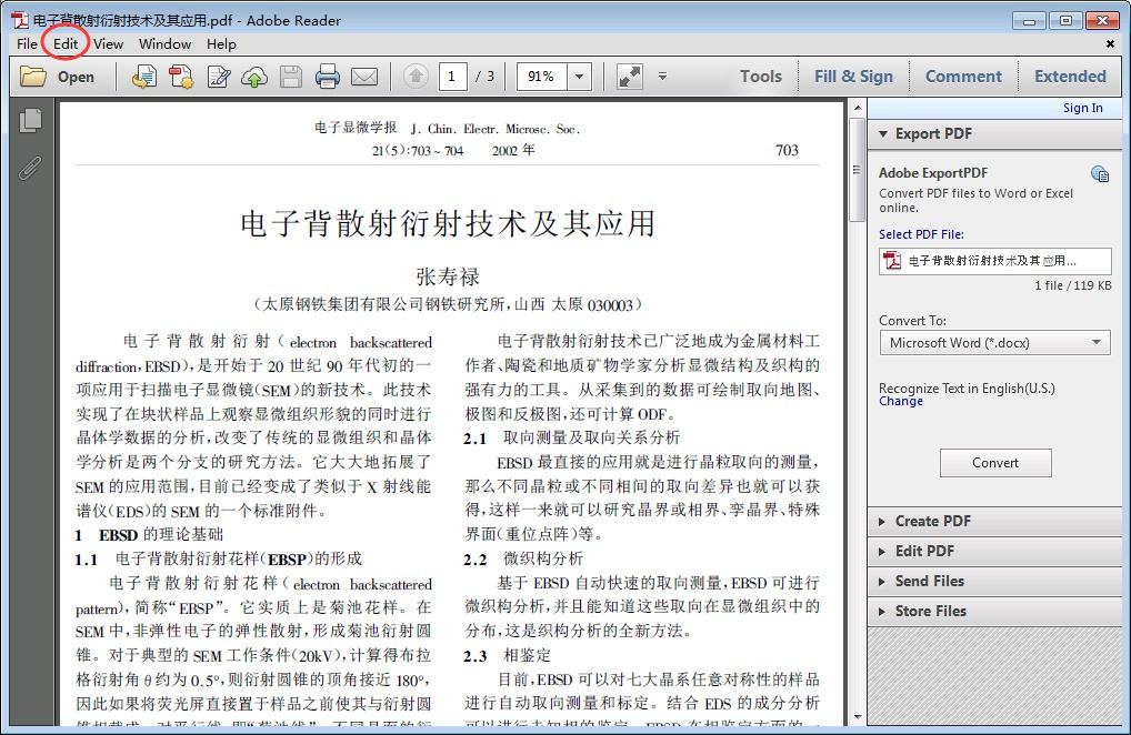 Adobe Reader(PDF阅读器) X怎样设置为简体中文版