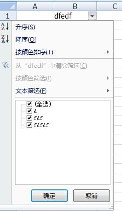 EXCEL表格通过自动筛选后不能显示全部的内容的起因