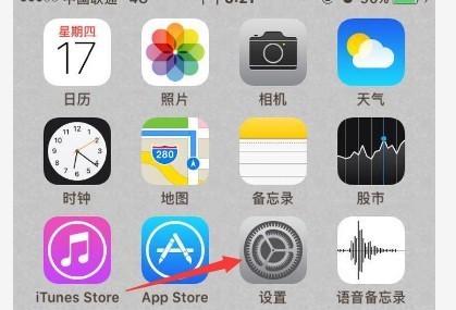 苹果手机桌面显示时间怎样设置?