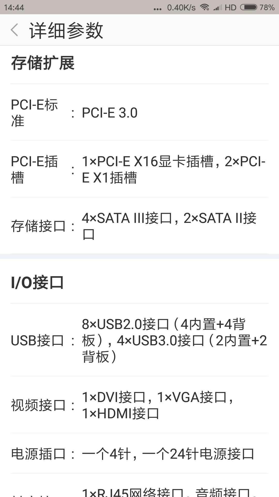 华硕 B85M-G小板可以支持多大的固态硬盘,什么接口的