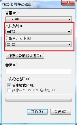 U盘exFAT格式分配单元大小选多少合适?