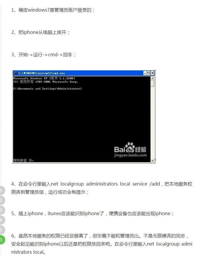如何解决Windows7把iphone认成MTP USB Device的問題