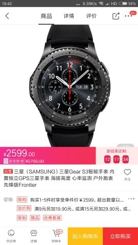 2017年哪款智能手表值得买?