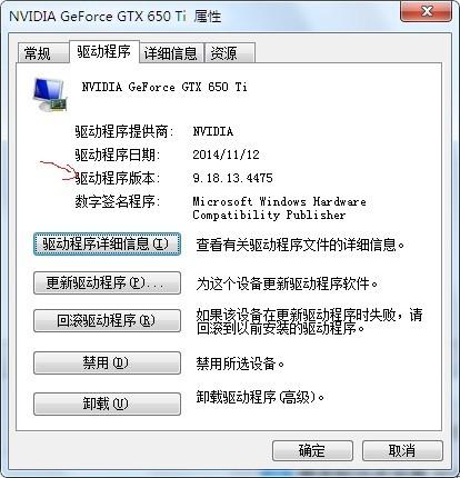 怎么查看N卡的显卡驱动版本?