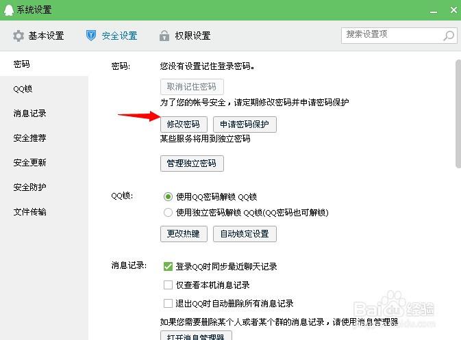 QQ怎么设置限制异地登录