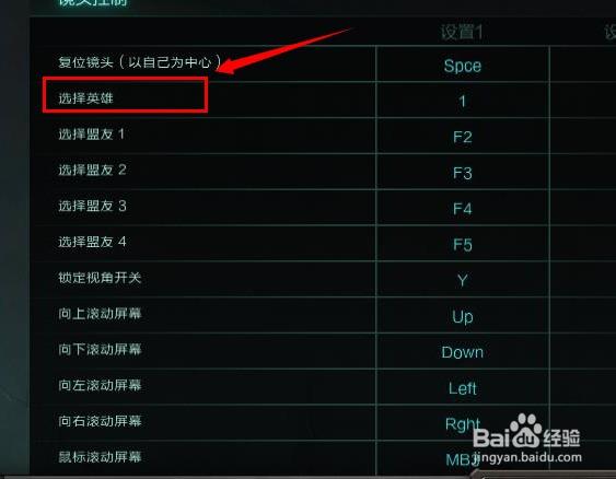 如何对英雄联盟游戏界面的镜头控制进行设置
