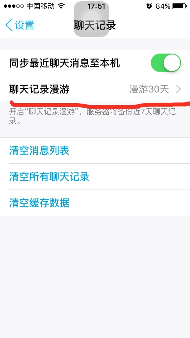 我一直都在用安卓手机上QQ,现在换了苹果手机,不知用苹果手机登陆我的QQ后可不可以看到以前的聊天记录