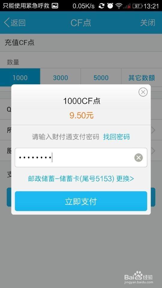 怎样用QQ钱包为自己的QQ号充值穿越火线CF点