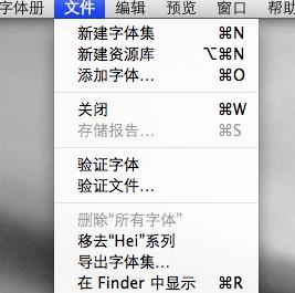 好不好能把苹果电脑里的字体导出