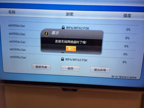 怎样禁止TcL智能电视界面系统自动更新?