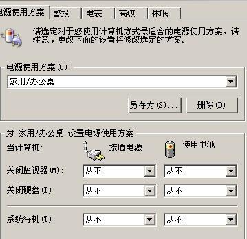 笔记本电脑外接显示屏怎么调整和设置,是XP系统