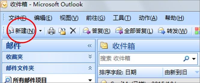 怎样在电脑上做个简历投到他人的邮箱里