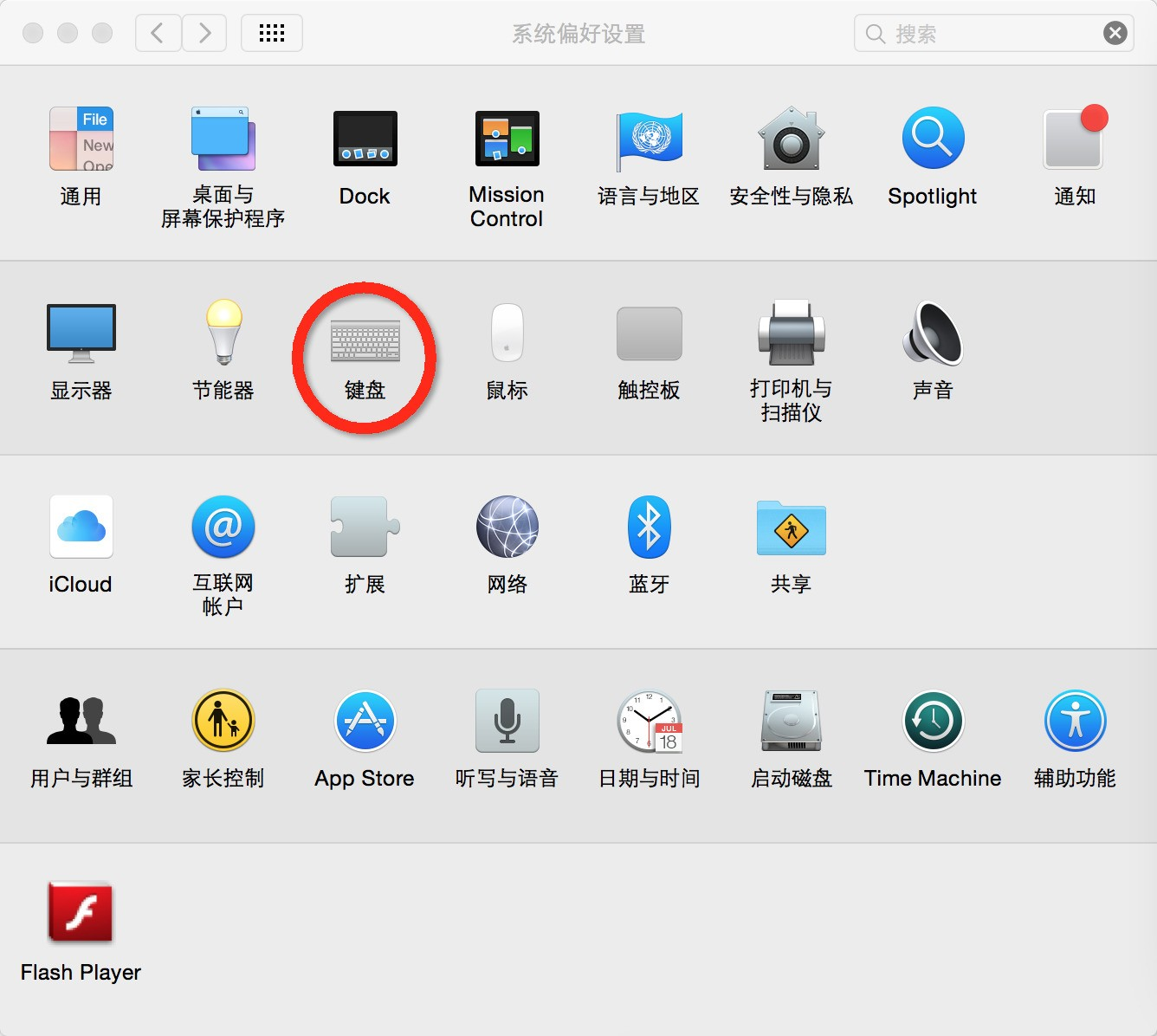 苹果电脑怎么切换输入法?Mac系统输入法切换快捷键设置-装机专家