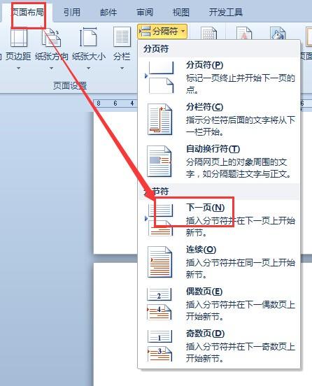 在word文档中怎么在第三页插入页脚