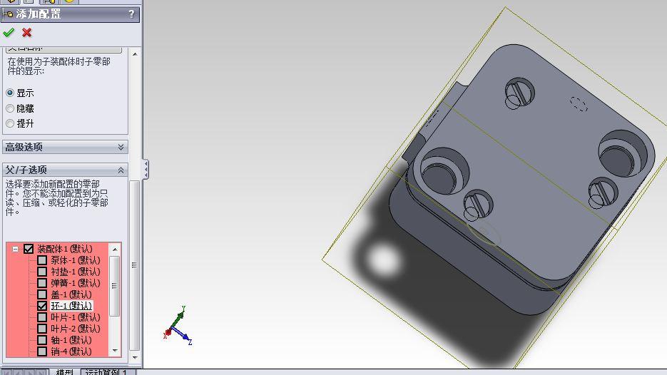 如何在solidworks中添加不同配置,让各个配置的显示状态不一样