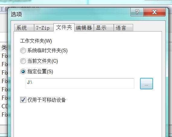 为何文件解压不了文件写入错误