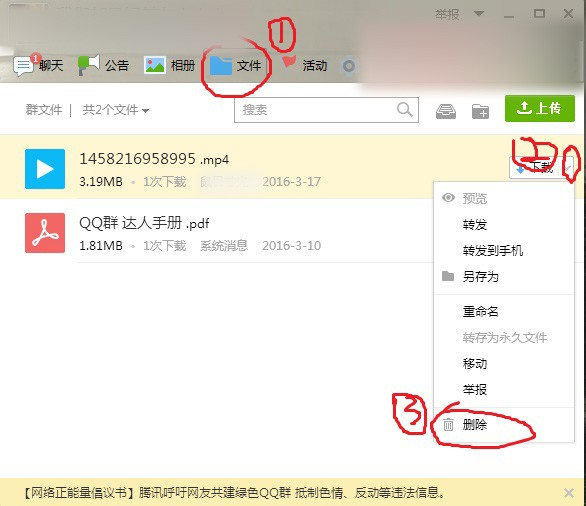 QQ群最大文件容量多少?怎么扩充,最多扩充到多大???