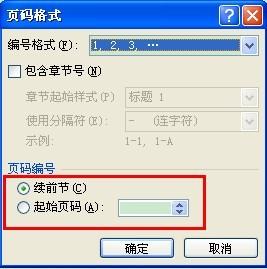 请教:word文档中,怎么删除其中某页的页码??(其他页码不变)