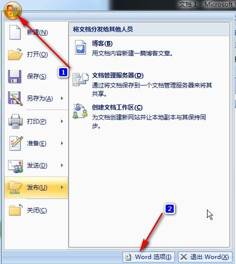 面上的Word文档打开再关闭时为什么会自动产生一个附本