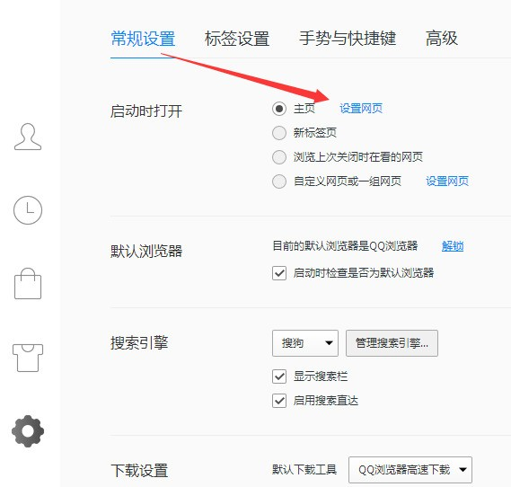 怎么把百度设成首页_怎么把QQ浏览器首页设置百度?-ZOL问答
