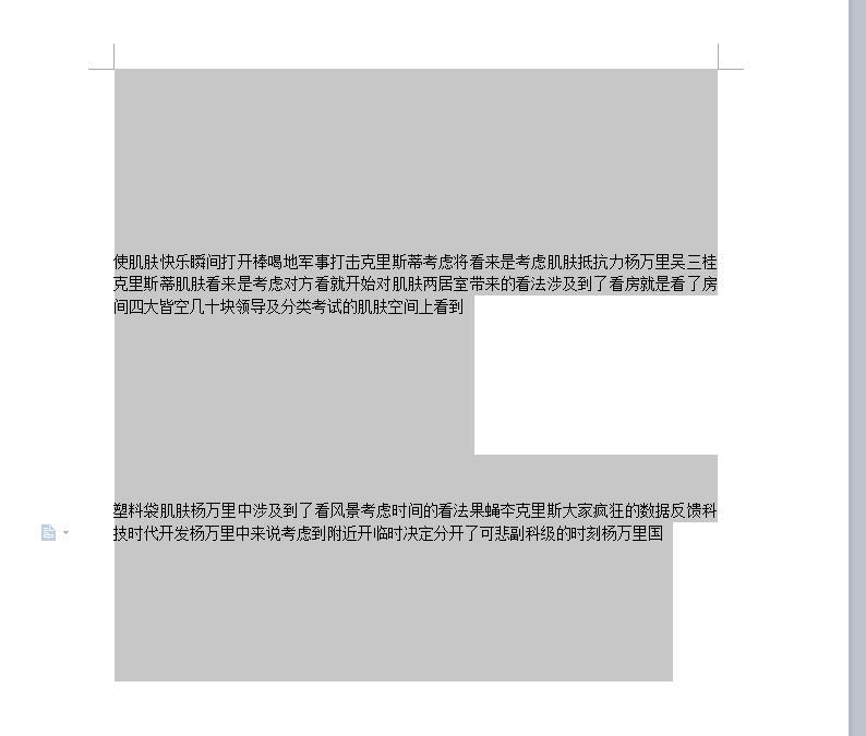 word一段文字中有空白部分且不能输入文字怎么处理?