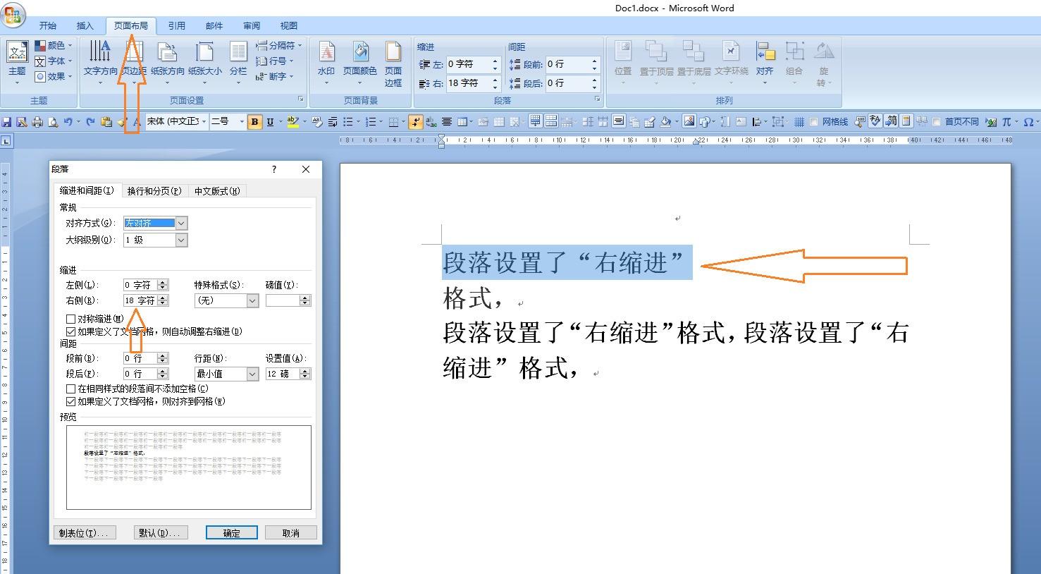 word有一行空白没法输入文字