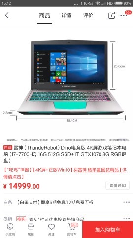 推荐一个游戏好一点的笔记本电脑,价位在8000到15000,谢谢