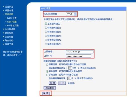 重置路由器之后 需要重新设置帐户密码才能上网吗?