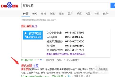 腾讯qq官网举报电话_QQ腾讯人工服务电话是多少?-ZOL问答