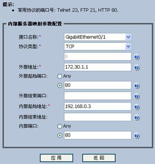 思科模拟器中防火墙的设定?修改接口IP地址。。。