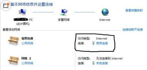 电脑已连上无线网但状态为:ipv4连接无Internet访问权限怎么处理啊?