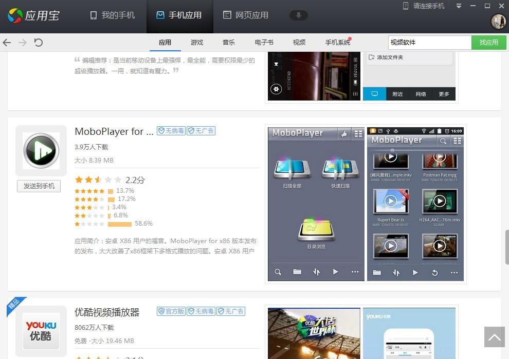 有什么国外的视频软件,好用的,就像搜狐,优酷那种客户端(android版)