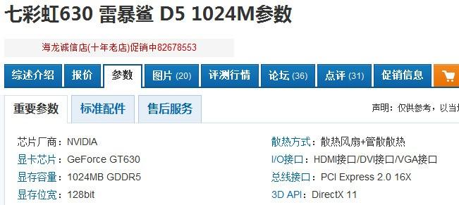 独显gt630 2G能用DirectX 11吗。怎么看显卡是否能用呢
