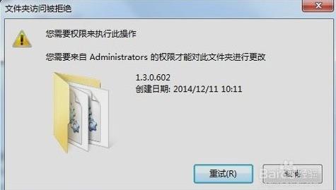 电脑提示'您需要来自Administration的权限才能对此文件夹进行修改'怎么删除文件