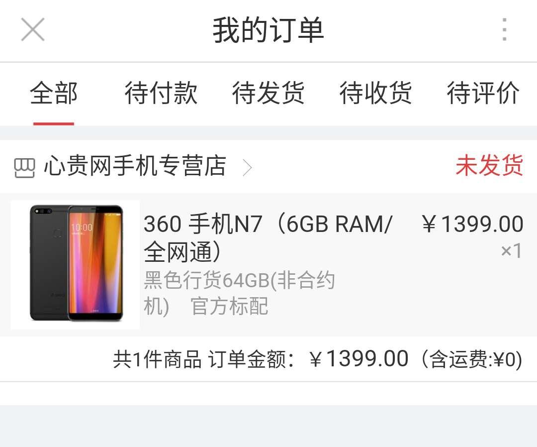1399元下单购买360n7,老板反悔,要我加钱,1810元才可以卖给我,我该怎么办