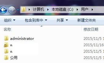 win7 c盘 用户里面的文件夹怎么更名