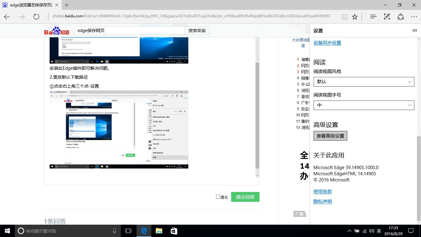 Edge浏览器官方版下载-Microsoft Edge浏览器免费下... -天极下载