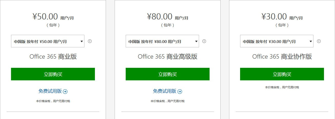 请问正版office价格是多少,值得花钱去购置正版Office的产品吗?