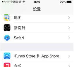 两个苹果手机用一个ID通话记录怎么是共享的、怎样取消?