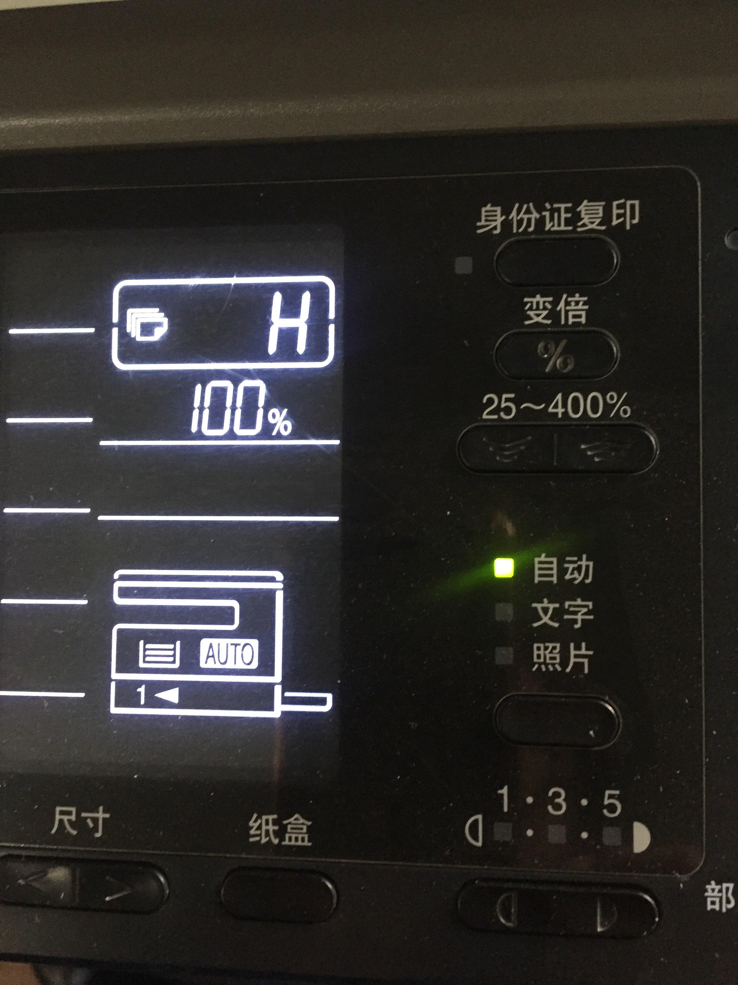 我的夏普AR2048N打印机出现H和4交替。还不预热什么情况